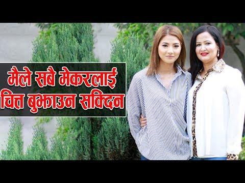 मैले सबै मेकरलाई  चित्त बुझाउन सक्दिन : साम्राज्ञी || Samragyee RL Shah with her Mother||