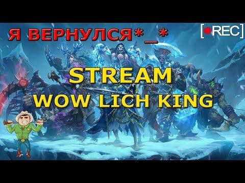World of Warcraft | PvP/PvE контент | Присоединяйся