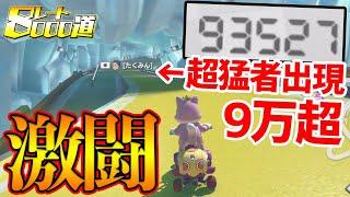 【神回】レート9万超えの超猛者と同部屋に!激戦の4レースを見逃すな! レート8…