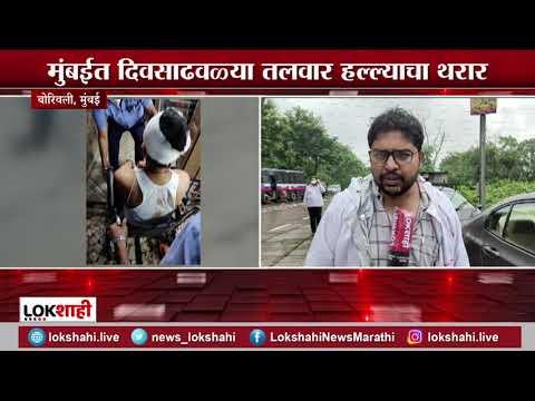 Mumbai Lawyer Attacked | मुंबईत दिवसाढवळ्या तलवार हल्ल्याचा थरार, 4 जणांना अटक
