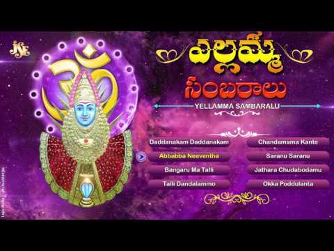 yallamma-sambaralu-||-goddess-sri-renuka-yellamma-songs-||-telangana-devotional-songs-||-jayasindoor