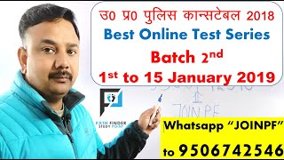 UPP Constable Recruitment Exam 2018 Online test series batch 2 || पुलिस कांस्टेबल टेस्ट सीरीज 2018