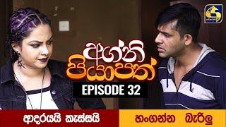 Agni Piyapath Episode 32 || අග්නි පියාපත්  ||  22nd September 2020 Thumbnail