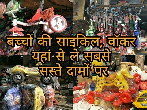 Bast wholesale market of delhi All kinds of baby Walker, baggi, cycle, jhula  Wholesale market delhi