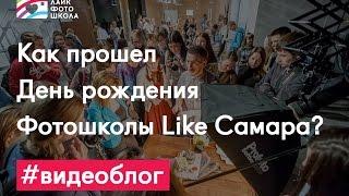 День рождения Фотошколы Like Самара - 2 года!