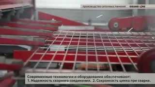 Производство сварных ограждений Grand Line («Гранд Лайн»)(Полная коллекция видео о заборах: http://www.foto-zaborov.ru/video Показан процесс изготовления сварных ограждений Grand..., 2013-03-19T19:44:44.000Z)