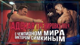 Адская тренировка плеч: с Чемпионом Мира Виктором Симкиным