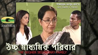 Uccho Maddhomik Poribar | Drama | Hasan Masood | Sweety | Dilara Zaman | Bappi Ashraf