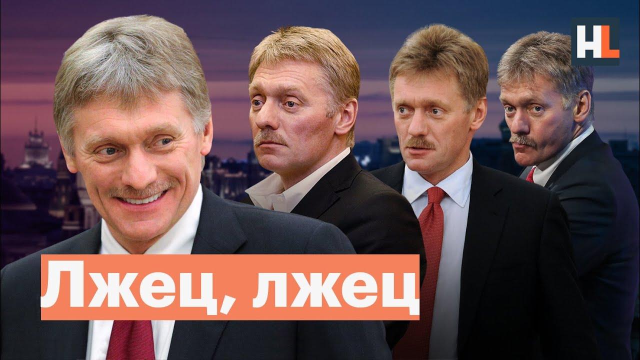 Мастер лжи и обмана — Дмитрий Песков