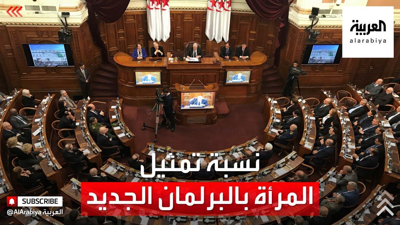 هل تهبط القيود الاجتماعية بنسبة تمثيل المرأة في البرلمان الجزائري الجديد؟  - 11:56-2021 / 6 / 12