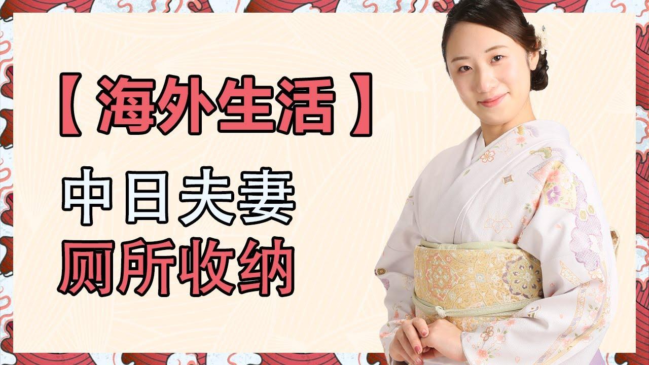 海外生活丨日本媳妇的厕所收纳,绝了【中日夫妻七七】