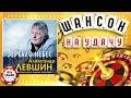 Александр ЛЕВШИН ♠ ЗЕРКАЛО НЕБЕС ♣ ВЕСЬ АЛЬБОМ 2015 ГОДА ♦