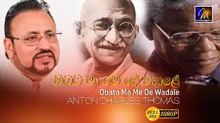 Obata Ma Me De Wadale  |  Anton Charles Thomas Thumbnail
