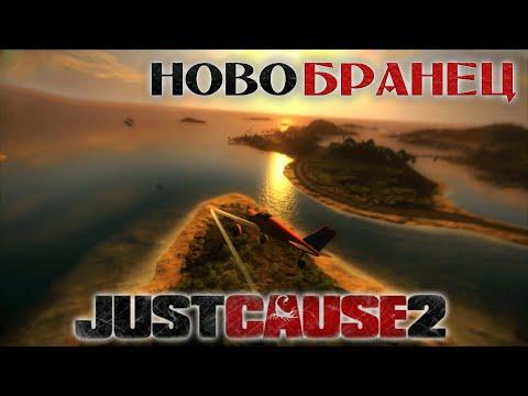 Just Cause 2  Новобранец