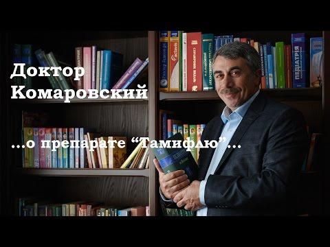 Доктор Комаровский о препарате «Тамифлю»