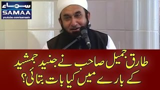 Tariq Jamil Sahab Ne Kia Baat Batadi | Junaid Jamshed | Awaz | SAMAA TV | Best Clip | 6 Jan 2017