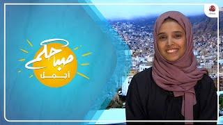 بناة السلام ...  مسابقة في تعز لتمكين الشباب من أجل السلام
