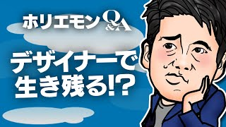堀江貴文のQ&A vol.397〜デザイナーで生き残る!?〜