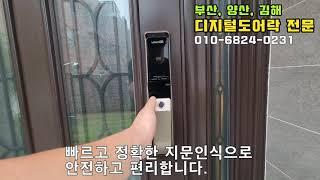 광안리 도어락-부산 수영구 광안동 주택 현관 패션문 지…