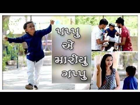 પપ્પુ ખોટી ગેમ કરી ગયો સાવ આવી રીતે || Gujarati Comedy || Video By Akki&Ankit