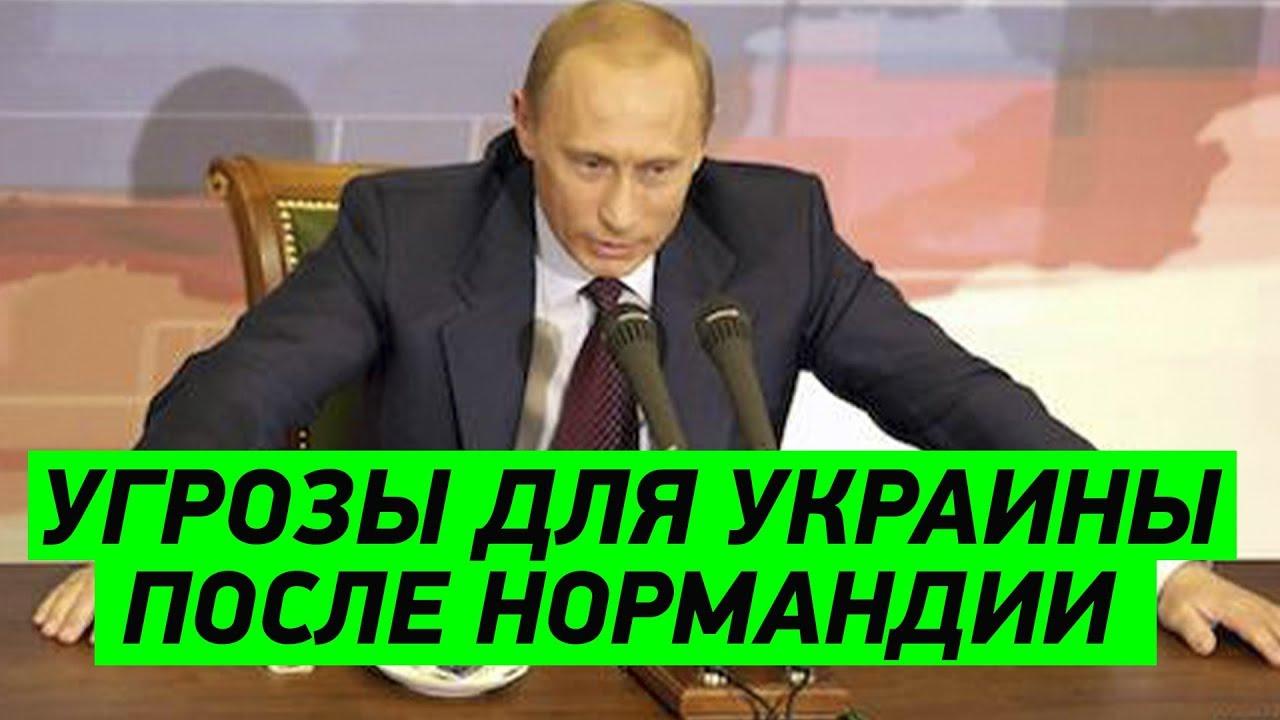 Путин УГРОЖАЕТ украинцам после Нормандской встречи