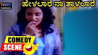 Helalare Naa Thalalare-ಹೇಳಲಾರೆ ನಾ ತಾಳಲಾರೆ Movie Comedy Video part-3 | Bank Janardhan | TVNXT Kannada