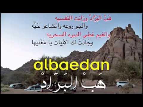 كلمات هب البراد وزانت النفسيه Youtube