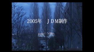 2005年 JDM製作 小野澄人監督作品「SANTA-MA」予告編 出演 天野めぐ...