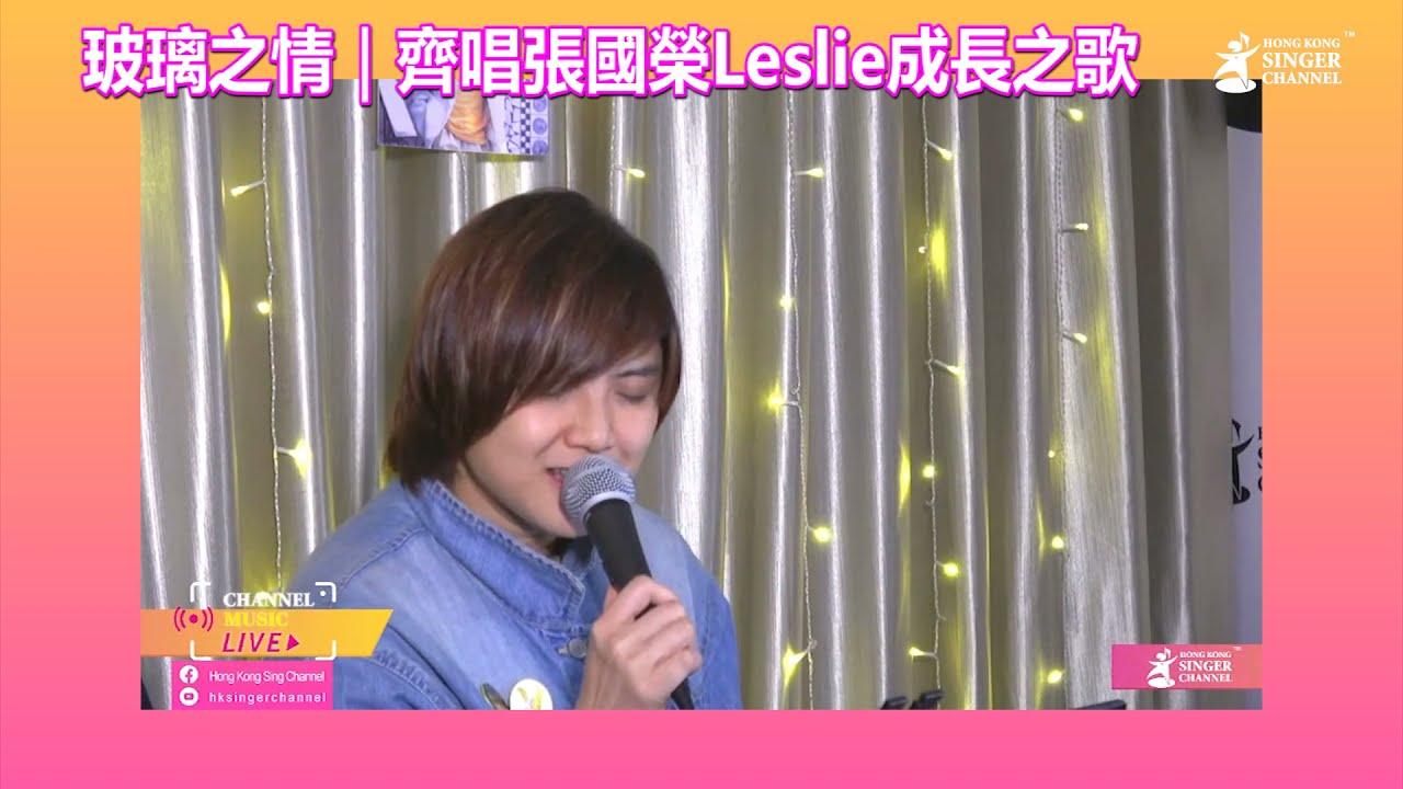 玻璃之情|齊唱張國榮Leslie成長之歌|Channel Music Live (Joxis)