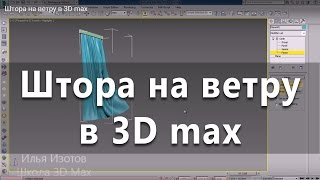 Уроки 3Ds Max. Штора на ветру в 3D max. Проект Ильи Изотова.