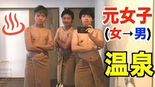 【裸の付き合い】元女子は男風呂に入れるのか? thumbnail