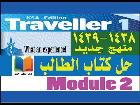حل كتاب الانجليزي نشاط اول ثانوي مقررات traveller 1