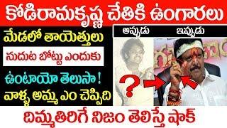 Funny & Intresting Facts about Kodiramakrishna Funny Beliefs&habits I Kodiramakrishna I Latestnews