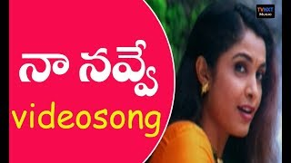 Sri Raja Rajeshwari Movie Songs    Naa Navve Ramya Song    Ramkrishna   Ramki    VEGA Music
