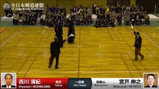 Kiyonori NISHIKAWA K-MK Nobuyuki MIYATO - 16th Japan 8dan KENDO Championship - First round 8
