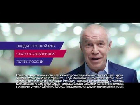 Почта Банк России - вклады для пенсионеров, проценты