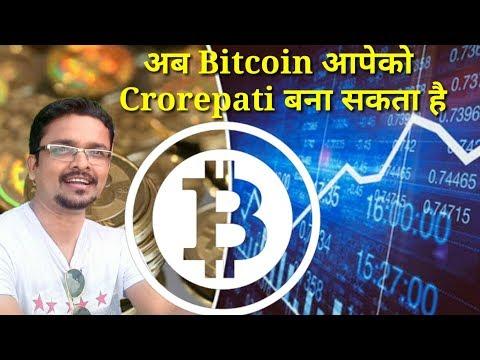 What Is Bitcoin ? What Is Bitcoin Mining ? BITCOIN PRICE - BITCOIN NEWS -  Hindi