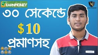 How To Earn Up To $100 Per Month Very Easy Task Work From Home Jobs Without Work in Bangla Tutorial