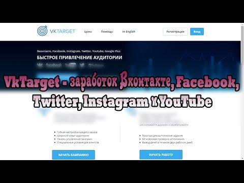 VkTarget - заработок Вконтакте, Facebook, Twitter, Instagram и YouTube