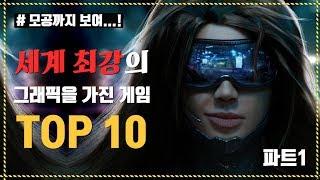 [코브] 4K ㅣ세계 최강의 그래픽을 가진 게임 TOP10 (파트1)