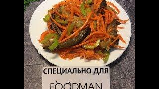 Салат из баклажанов, моркови и перца: рецепт от Foodman.club