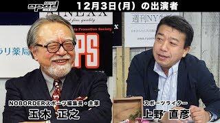 全編視聴はこちらから➡   http://op-ed.jp/ 【第1054回】 NOBORDER...