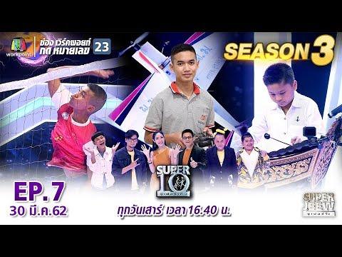 SUPER 10  ซูเปอร์เท็น Season 3  EP07  30 มีค 62