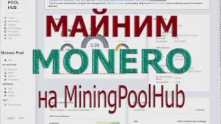 Майнинг Монеро: пул MiningPoolHub. Часть 5