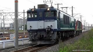 JR貨物 6機目の改造DF200甲種輸送 牽引機は広更EF64 1049号機(R1.6.4)
