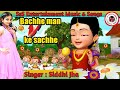 Bachhe man ke sachche kids songs,kids videos Children song,baby rhymes Cartoon,Animated videos