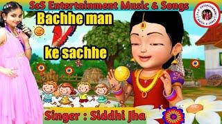 bachhe manke sachhe I hits of lata i do kaliyan movie song I neetu singh