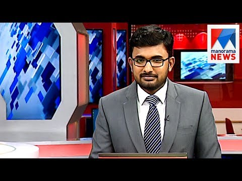 പ്രഭാത വാർത്ത | 8 A M News | News Anchor John Mathew | July 21, 2017 | Manorama News