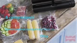видео вакуумные упаковщики в Украине