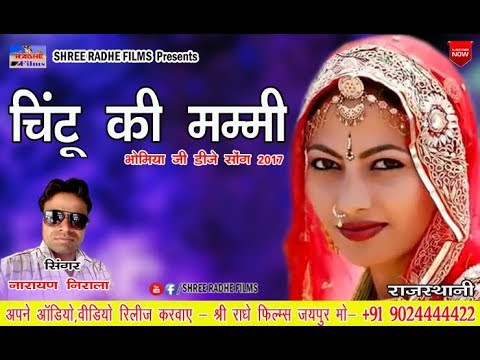 NEW राजस्थानी DJ सोंग 2017 // चिंटू की मम्मी // SINGER- NARAYAN NIRALA // Shree Radhe Films